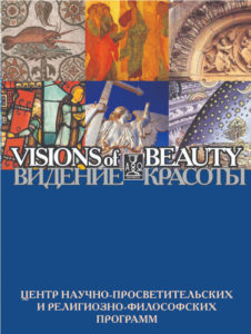 Visions of Beauty